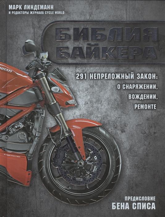 Линдеманн М. Библия байкера 291 непреложный закон о снаряжении вождении и ремонте футболка для байкера