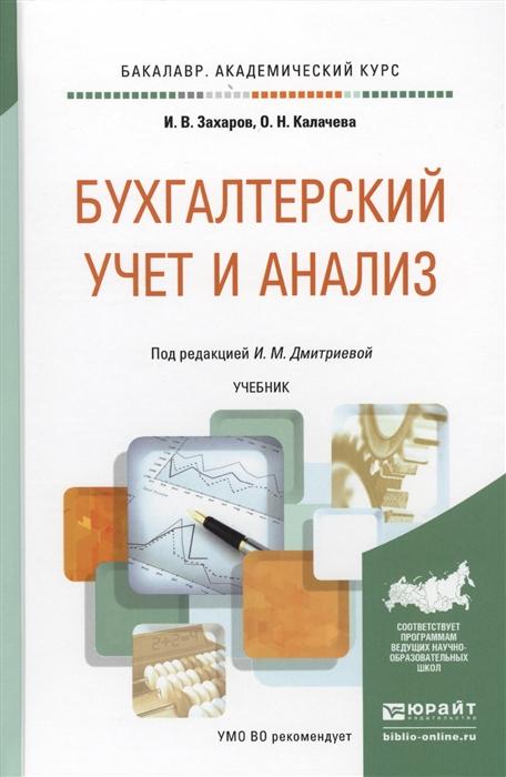 купить Захаров И., Калачева О. Бухгалтерский учет и анализ Учебник онлайн