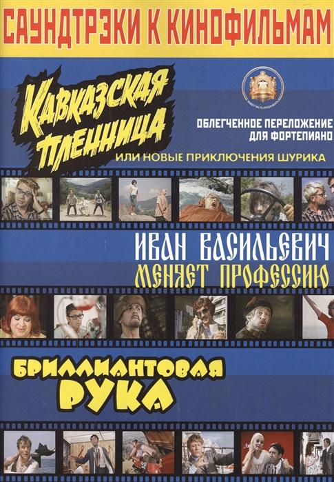 Катанский А. (сост.) Саундтреки к кинофильмам Облегченное переложение для фортепиано