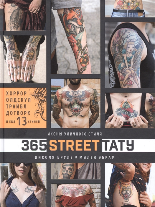 Бруле Н., Эбрар М. 365 street тату Иконы уличного стиля брыкалина в пряхина н самые модные тату