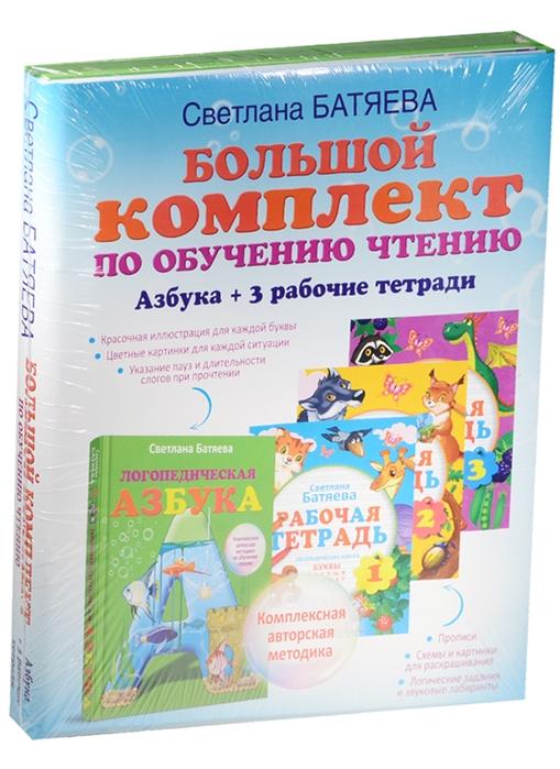 Батяева С. Большой комплект по обучению чтению комплект из 4 книг