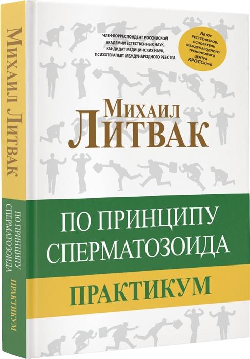 Литвак М. По принципу сперматозоида Практикум