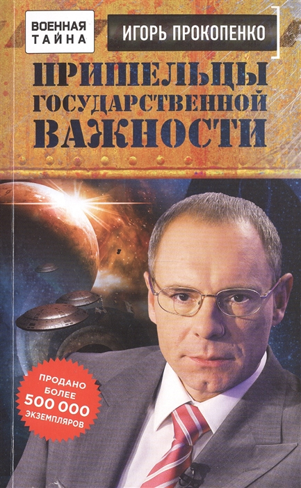 Прокопенко И. Пришельцы государственной важности Военная тайна военная тайна горячий камень