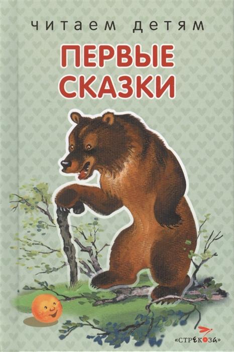 Ушинский К., Капица О. (обраб.) Первые сказки капица о мои первые песенки