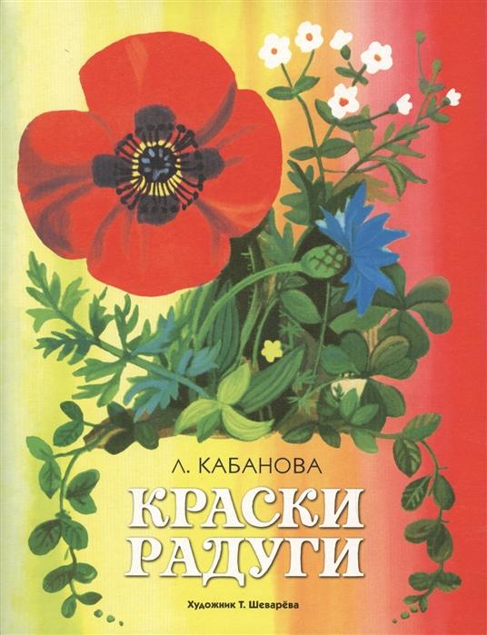 цены Кабанова Л. Краски радуги