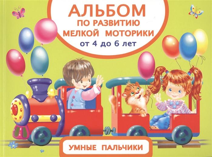 Дмитриева В. Альбом по развитию мелкой моторики от 4 до 6 лет Умные пальчики