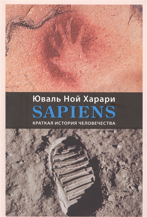 Sapiens Краткая история человечества