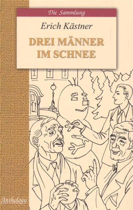 Kastner E. Drei manner im schnee цена