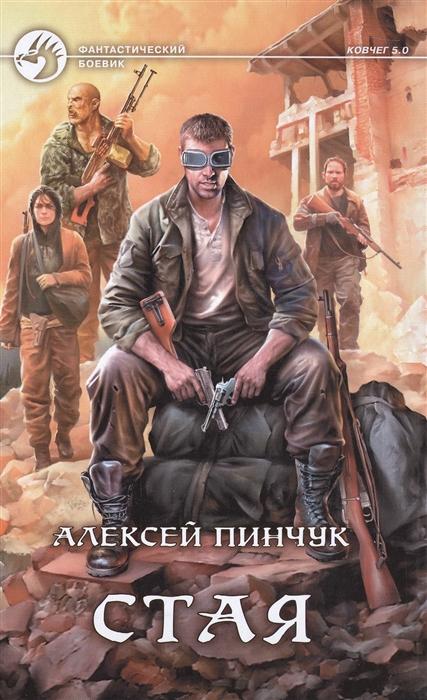 Пинчук А. Стая