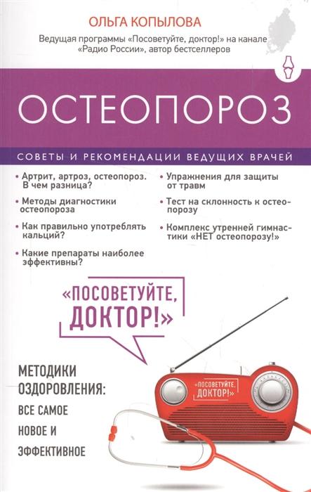 Остеопороз Советы и рекомендации ведущих врачей