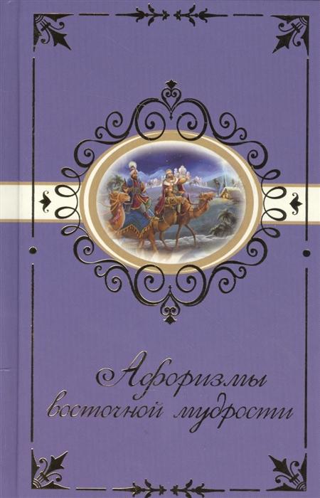 Богданова Н. (сост.) Афоризмы восточной мудрости котий г сост английские афоризмы на каждый день афоризмы
