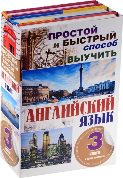 Простой и быстрый способ выучить английский язык комплект из 3 книг