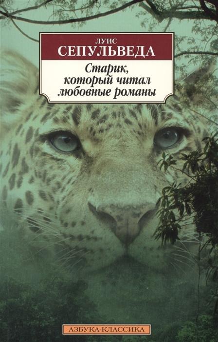 Сепульведа Л. Старик который читал любовные романы Роман