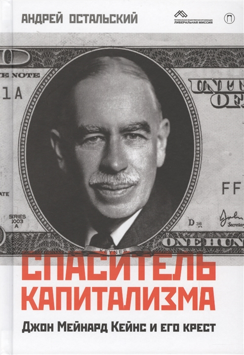 купить Остальский А. Спаситель капитализма Джон Мейнард Кейнс и его крест по цене 592 рублей