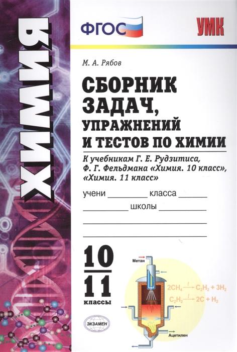 все цены на Рябов М. Сборник задач упражнений и тестов по химии 10-11 классы