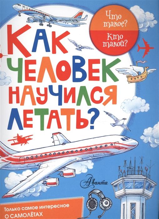 Малов В. Как человек научился летать Только самое интересное о самолетах малов в как человек научился летать только самое интересное о самолетах