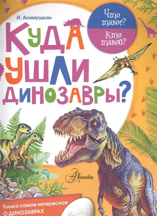 Купить Куда ушли динозавры, АСТ, Естественные науки