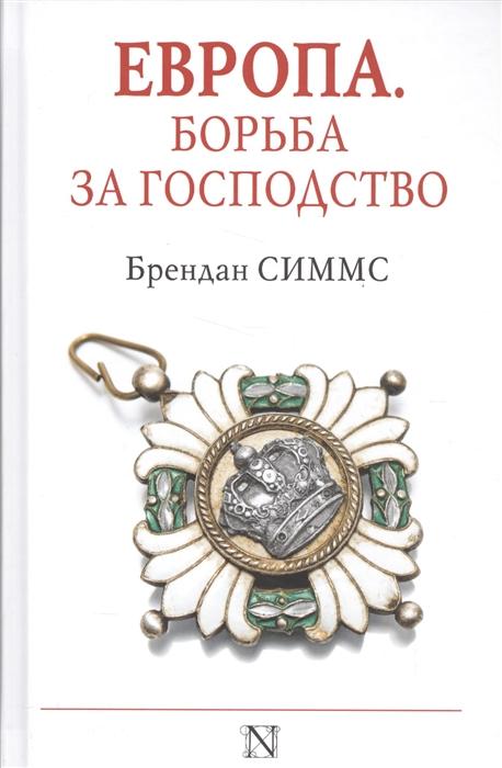 Симмс Б. Европа Борьба за господство езерник б дикая европа балканы глазами западных путешественников