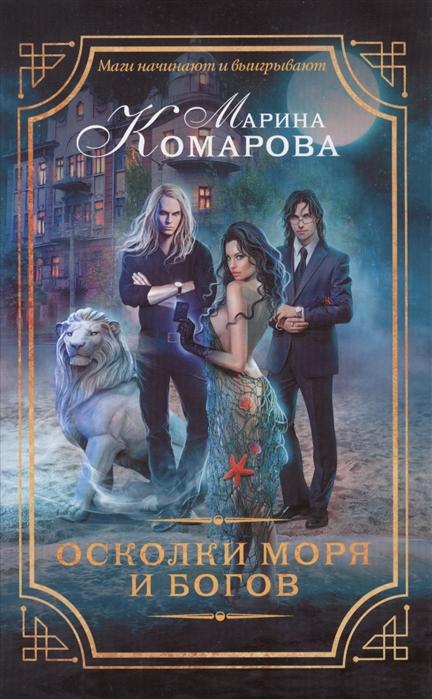 Комарова М. Осколки моря и богов