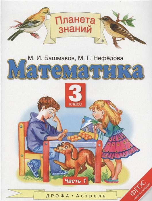 Башмаков М., Нефедова М. Математика 3 класс Учебник В 2 частях Часть 1