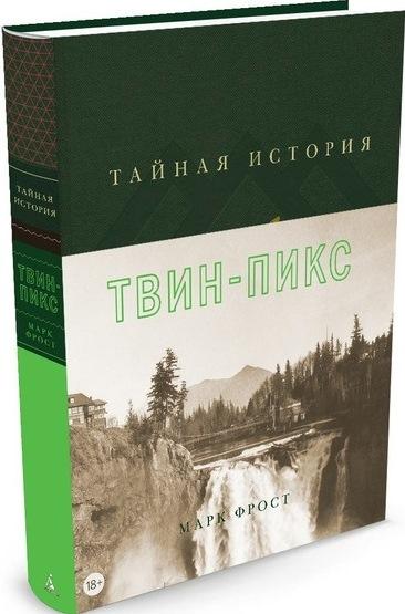 Фрост М. Тайная история Твин-Пикс