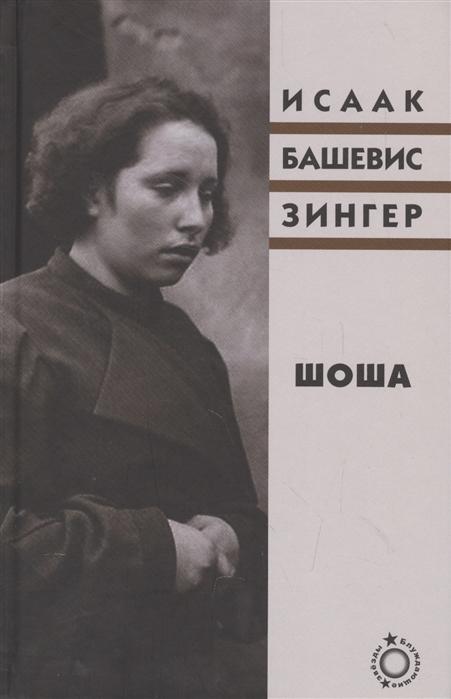 Зингер И. Шоша Роман