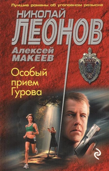 Леонов Н., Макеев А. Особый прием Гурова стоимость