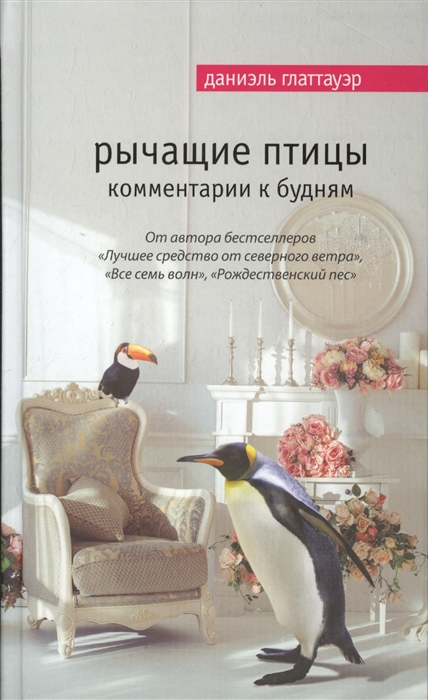 Глаттауэр Д. Рычащие птицы Комментарии к будням цены онлайн