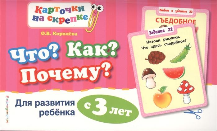 Фото - Королева О. Что Как Почему Для развития ребенка с 3 лет королева оксана васильевна что как почему для развития ребенка с 4 лет