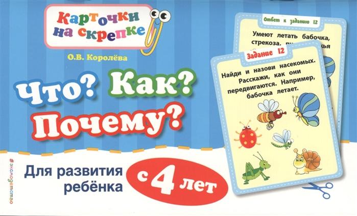 Фото - Королева О. Что Как Почему Для развития ребенка с 4 лет королева оксана васильевна что как почему для развития ребенка с 4 лет