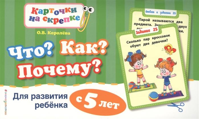 Фото - Королева О. Что Как Почему Для развития ребенка с 5 лет королева оксана васильевна что как почему для развития ребенка с 4 лет