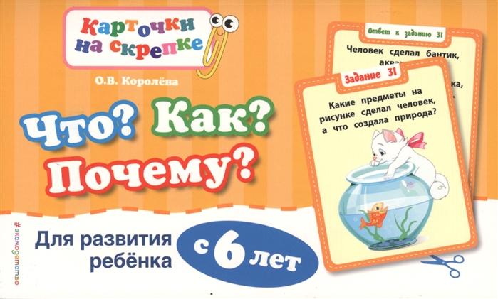 Фото - Королева О. Что Как Почему Для развития ребенка с 6 лет королева оксана васильевна что как почему для развития ребенка с 4 лет