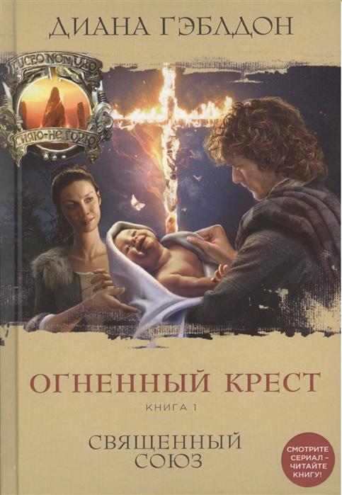 Гэблдон Д. Огненный крест Книга 1 Священный союз огненный крест комплект из 3 книг