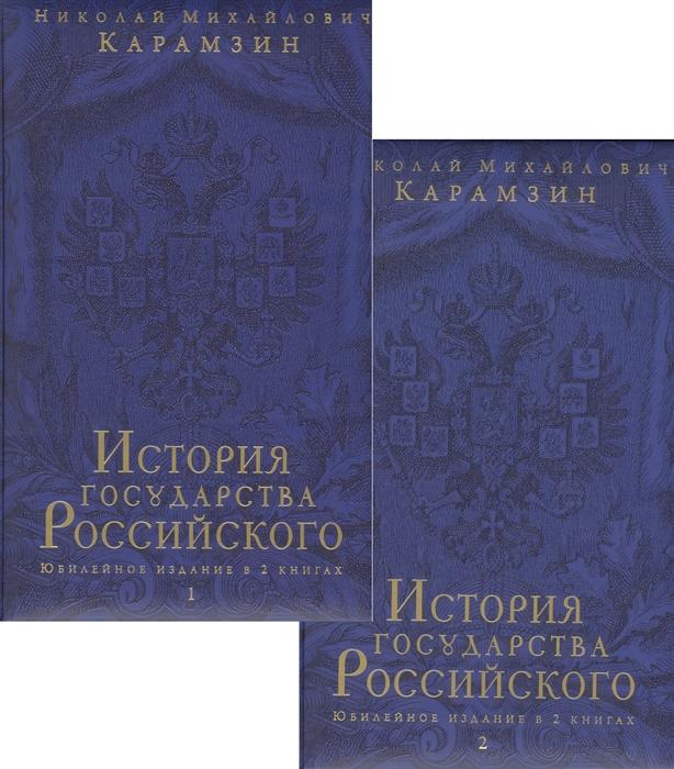 Карамзин Н. История государства Российского Юбилейное издание в 2 книгах комплект из 2-х книг