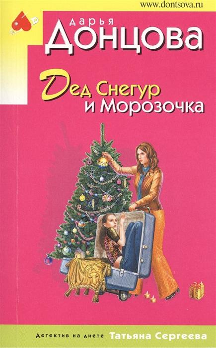 купить Донцова Д. Дед Снегур и Морозочка онлайн