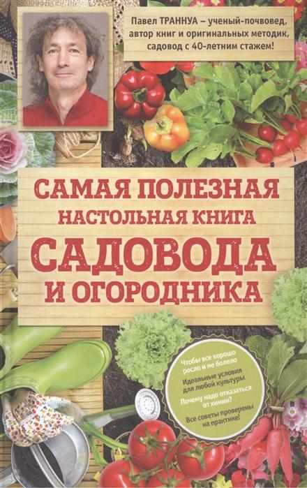 Траннуа П. Самая полезная настольная книга садовода и огородника цена