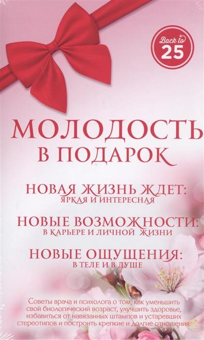 цена на Пономаренко А., Лавриненко С. Молодость в подарок 40 лет - время желаний Здоровье без возраста Измени свой биологический возраст комплект из 3-х книг