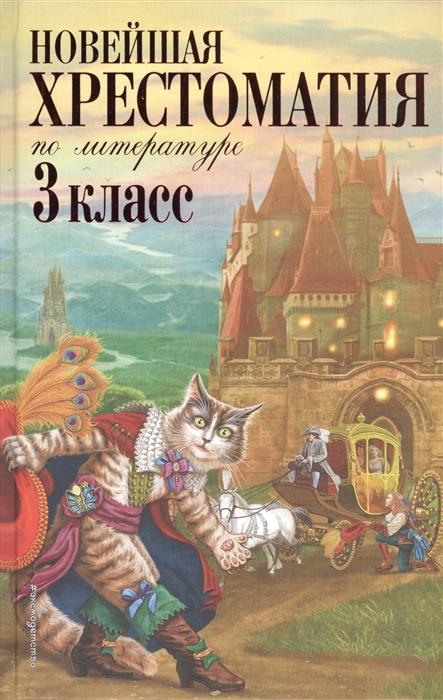Жилинская А. (ред.) Новейшая хрестоматия по литературе 3 класс