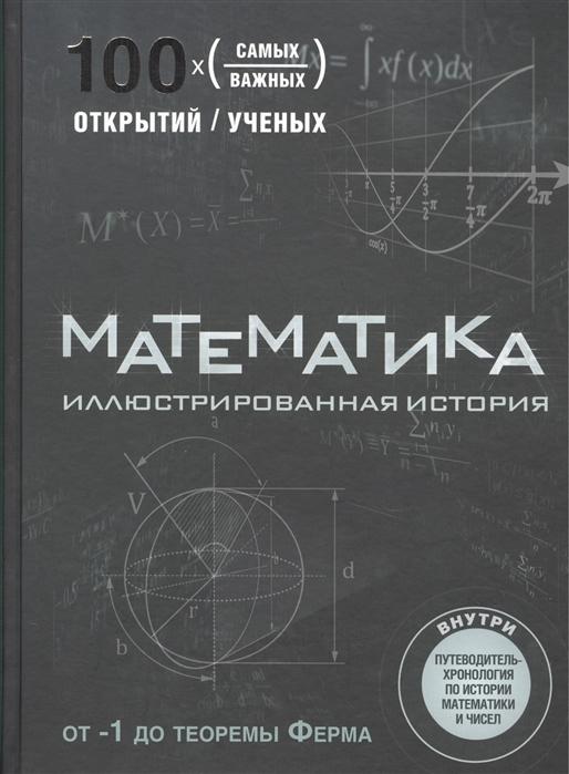 Джексон Т. Математика Иллюстрированная история