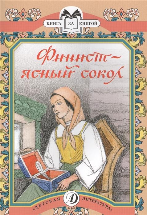 Фото Финист - ясный сокол Русские волшебные сказки худ Кузнецов