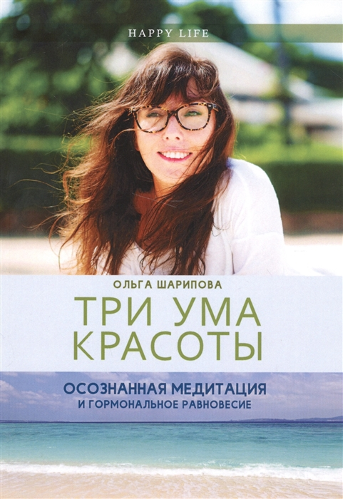 Шарипова О. Три ума красоты Осознанная медитация и гормональное равновесие клаудия уэлч гормональное равновесие равновесие в жизни