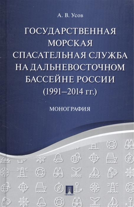 Государственная морская спасательная служба на Дальневосточном бассейне России 1991-2014 гг Монография