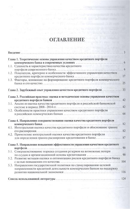 анализ качества кредитного портфеля коммерческого банка
