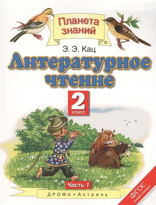 Литературное чтение 2 класс Учебник В 2-х частях Часть 1