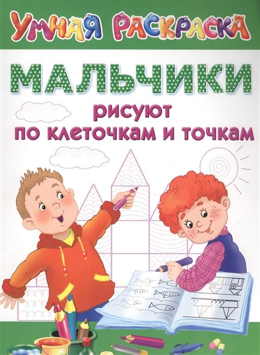 Дмитриева В. (сост.) Мальчики рисуют по клеточкам и точкам