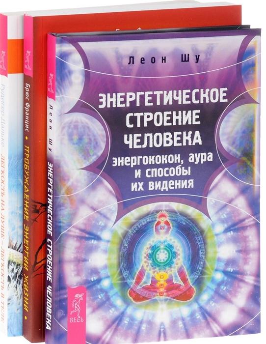 Пробуждение энергии жизни Энергетическое строение человека Легкость на душе комплект из 3-х книг