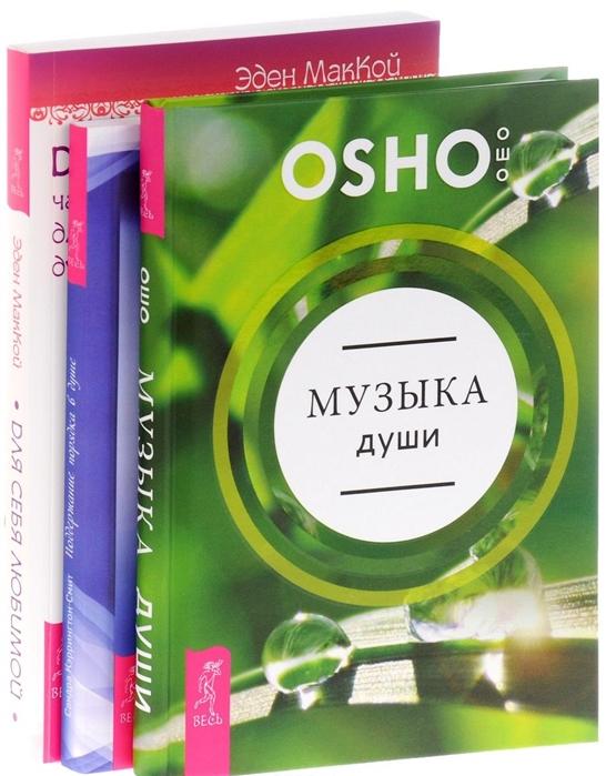 Музыка души Для себя любимой Поддержание порядка в душе комплект из 3-х книг