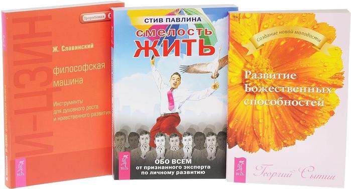 Смелость жить Развитие Божественных способностей И-Цзын комплект из 3-х книг