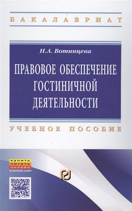 Вотинцева Н. Правовое обеспечение гостиничной деятельности Учебное пособие цена