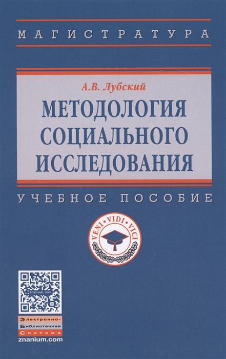 Лубский А. Методология социального исследования Учебное пособие